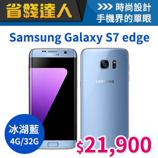 samsung galaxy s7 edge冰湖藍